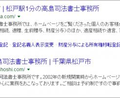 司法書士松戸の検索順位
