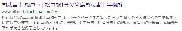 松戸司法書士