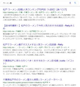 松戸のラーメン屋