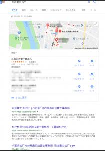 司法書士松戸の検索結果