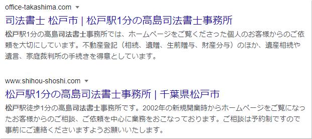 司法書士松戸(松戸市)