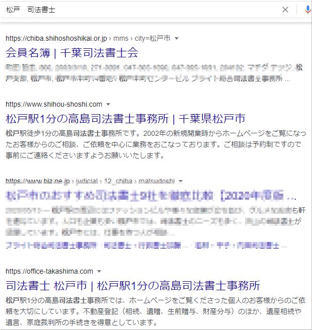 松戸の司法書士事務所